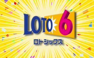 幸運のロト6
