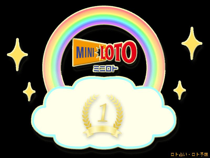 ミニロト 当選番号出現回数ランキング ロト占い・ロト予想